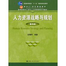 Human resource strategy and planning (4th edition)(Chinese Edition): ZHAO SHU MING ZHU