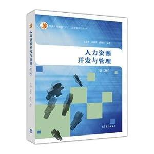 Human resource development and management (version 2): WU ZHI HUA