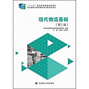 Modern logistics base (3rd edition) five-year vocational: FENG GUO LING
