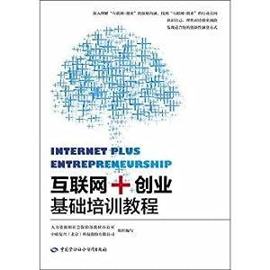 Internet + entrepreneurial foundation training tutorial(Chinese Edition): REN LI ZI