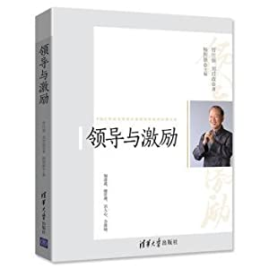 Lead and motivate(Chinese Edition): CENG SHI QIANG
