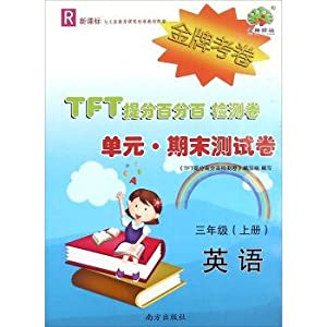 TFT mention in hundred detection volume unit final tests: English (grade three top volume R new ...