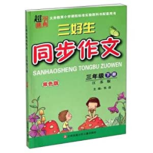 Super powers to learn standard 9 synchronous composition (grade three part ii Jiangsu duotone)(...