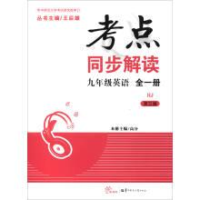 Examination site synchronous read: English (ninth grade 1 of the RJ new standard 3rd edition)(...