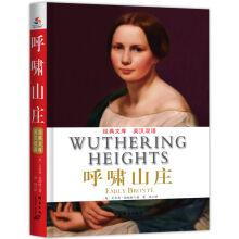 Classics: wuthering heights (English and Chinese)(Chinese Edition): YING ] AI