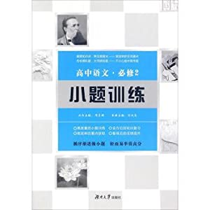 Item training: high school Chinese (compulsory 2)(Chinese: LIU HUAN ZHI
