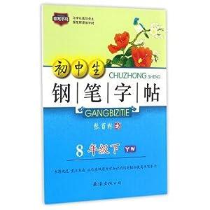 Under the pen copybook in junior high: ZHANG BAI LIN