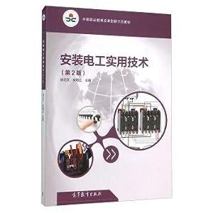 Electrician practical installation technology (version 2)(Chinese Edition): XU LAN WEN . ZHU YAN ...