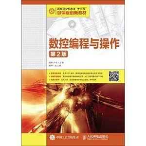 CNC programming and operation (version 2)(Chinese Edition): GU YE .