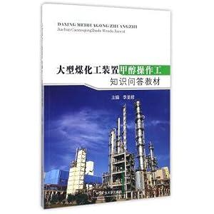 Large coal chemical plant methanol operator knowledge: LI SHENG JUN