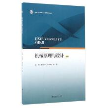 Mechanical principles and design (Vol. 2)(Chinese Edition): YANG CHAO JUN