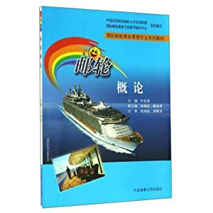 Introduction to cruise(Chinese Edition): YE XIN LIANG