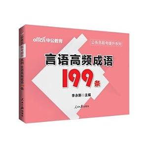 Male version. 2017 civil servants in the: LI YONG XIN
