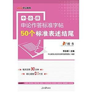 The male version of the standard copybook: LI YONG XIN