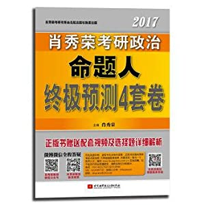 XiaoXiuRong 2017 one's deceased father grind political proposition ultimate forecast 4 sets of ...