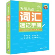 One's deceased father grind English vocabulary shorthand handbook (2)(Chinese Edition): CHEN ...