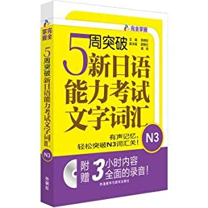 5 weeks breakthrough new Japanese ability test: LI XIAO DONG