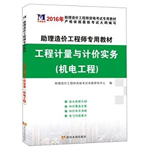 Engineering measurement and valuation practice (mechanical and: ZHU LI ZAO