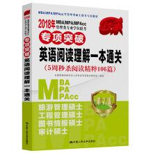 2018 MBAMPAMPAcc degree examination specialized management major breakthrough English reading ...