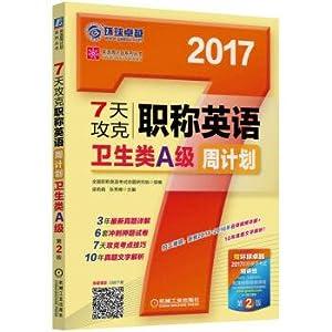 English week plan series: in 2017. seven: QUAN GUO ZHI