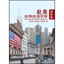 To practical English manual: business(Chinese Edition): HE QI SHEN . YANG XIAO MING DENG ZHU