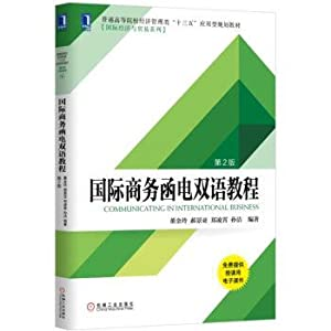 International business letter bilingual courses (version 2)(Chinese: DONG JIN LING