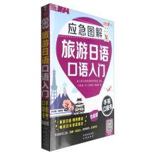 Emergency graphic introduction to tourism spoken Japanese: CHUAN BIAN CHENG