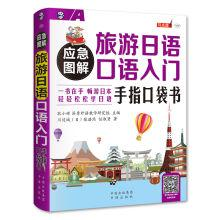 Emergency graphic introduction to tourism spoken Japanese: GENG XIAO HUI