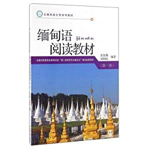 Burmese readings (vol. 1)(Chinese Edition): SU ZI QIN