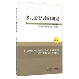 Multicultural and translation studies (1)(Chinese Edition): CENG LU .