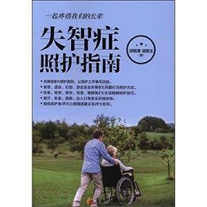 Dementia care guide(Chinese Edition): QIU MING ZHANG