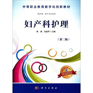 Gynecology and obstetrics nursing (version 2)(Chinese Edition): ZHOU QING .