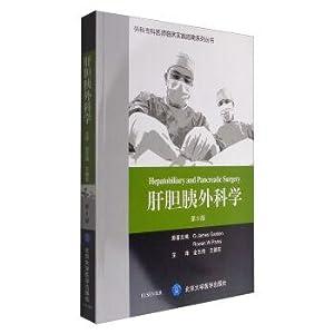 GanDanYi surgery clinical practice guidelines (fifth edition): O.James Garden .