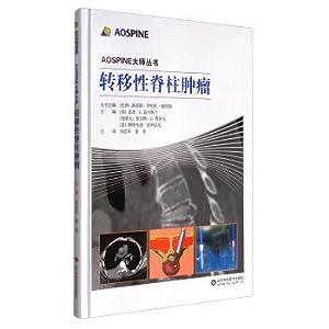 AOSPINE masters series: metastatic spinal tumors(Chinese Edition): BA XI ]