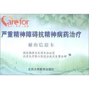 Severe mental disorders antipsychotic treatment core credit: GUO JIA JING