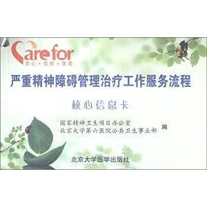 Severe mental disorders core credit card service: GUO JIA JING