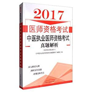 Practicing doctors' qualifications examination customs series: 2017 Chinese medicine ...