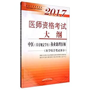 2017: the outline of the physician qualification: GUO JIA ZHONG
