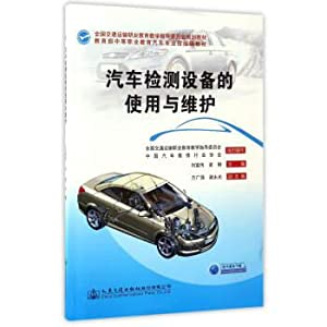 Auto test equipment use and maintenance of: LIU XUAN CHUAN