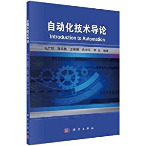 An introduction to automation technology(Chinese Edition): ZHANG GUANG MING . BAO CUI MEI DENG ZHU