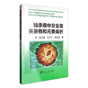 The non-metallic inclusions in bearing steel and: ZHANG LI FENG