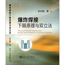 Explosion welding minimum principle and double legislation(Chinese: SHI CHANG GEN