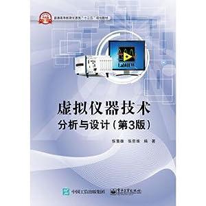 Virtual instrument technology analysis and design (3rd: ZHANG ZHONG XIONG
