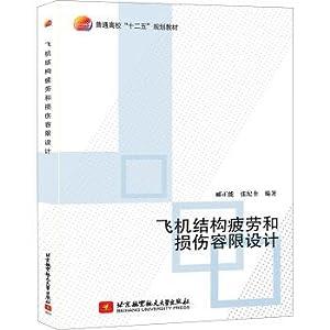 The aircraft structure fatigue and damage tolerance: LI ZHENG NENG
