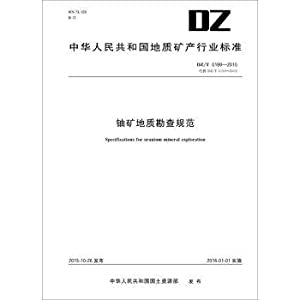 Geology and mineral resources industry standard of: ZHONG HUA REN