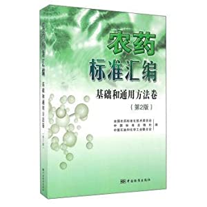 Pesticide standard base and general assembly method (version 2)(Chinese Edition): QUAN GUO NONG YAO...