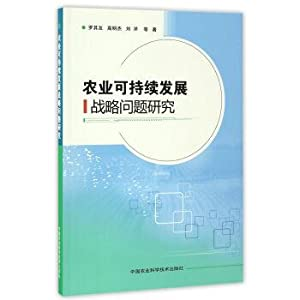 Problems of agricultural sustainable development strategy(Chinese Edition): LUO QI YOU