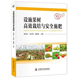 Efficient cultivation and safety facilities of fruit: ZHANG HONG CHANG