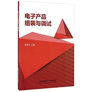 Electronics assembly and debugging(Chinese Edition): ZHAO AI LIANG BIAN