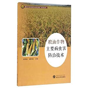 Grain and oil crops mainly pest control technology of huzhou farmers institute series of ...